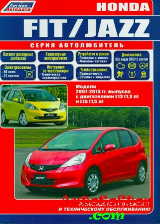 Honda Fit/Jazz GG1, GE6, GE8 (2007–2013) [2013 г., PDF, RUS] Скачать
