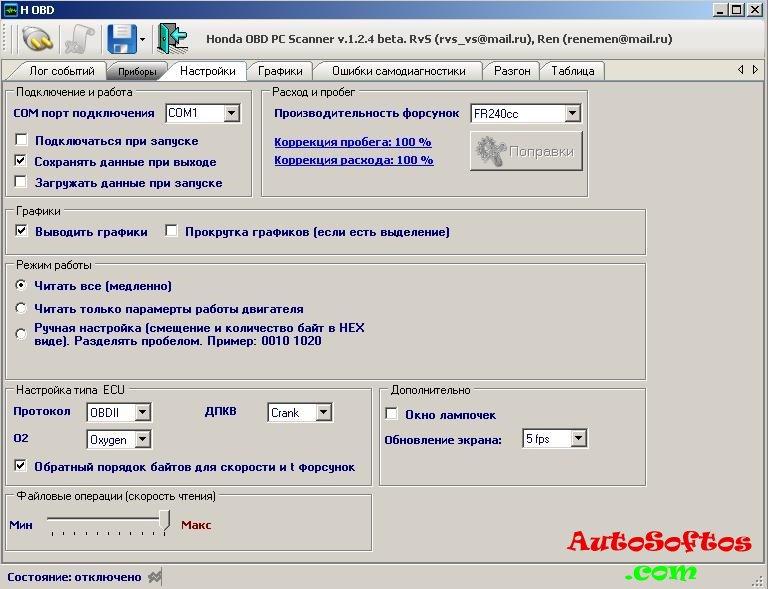 Программу диагностики obd tool