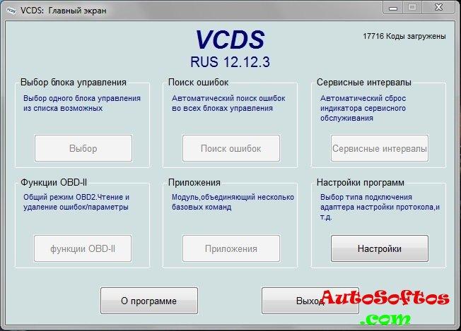 vcds 12.12.3