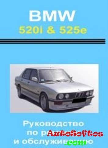 инструкция по ремонту описание bmv 520i e39