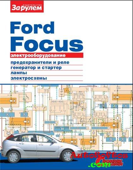 программы для диагностики форд фокус 2 скачать бесплатно