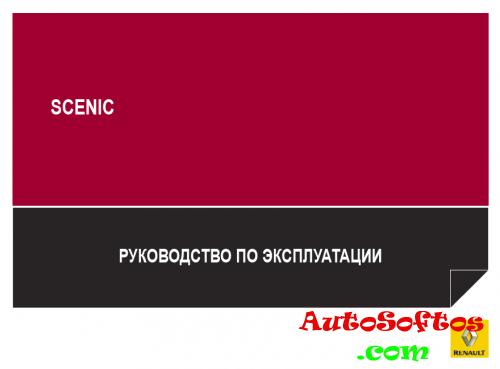 Инструкция По Эксплуатации Renault Megane Scenic 1998