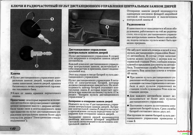 руководство по ремонту и эксплуатации рено лагуна 1 скачать бесплатно