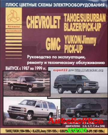 Chevrolet Tahoe / Suburban, Blazer / Pick-Up, GMC Yukon / Jimmy / Pick-Up выпуска с 1987 по 1999 гг. [2005, PDF, DjVu, RUS] Скачать