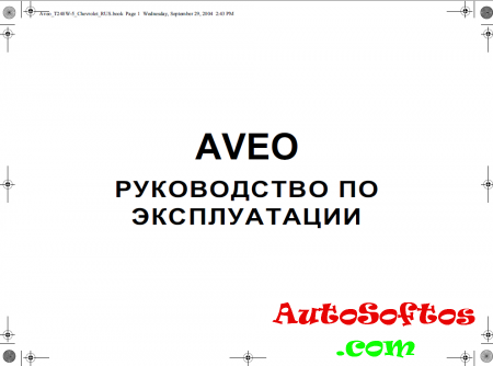 Chevrolet Aveo (user manual) [2004, PDF] Скачать