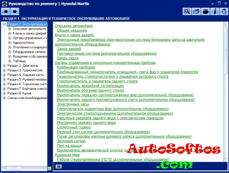 CD по книге Hyundai Matrix (2002-2006) Скачать