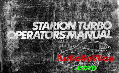 Mitsubishi Starion Turbo Operators Manual [1983, PDF, ENG] Скачать