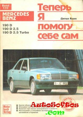 Mercedes Benz 090 D. Устройство, обслуживание, наладка да эксплуатация.[1994.DJVU] Скачать