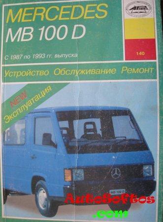 Mercedes MB100 D (1987-1993) Устройство Обслуживание Ремонт [2003, JPG] Скачать