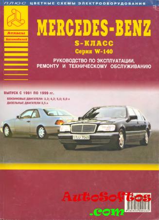 Mercedes-Benz S-класс [W140] (1991-1999) Руководство объединение ремонту [2003, DjVu] Скачать