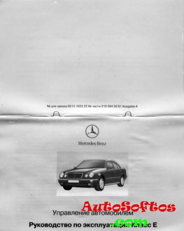 Mercedes-Benz W210: Руководство соответственно эксплуатации [1997, JPG] Скачать