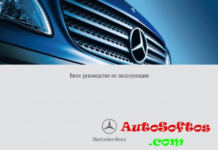 Руководство в области эксплуатации Mercedes-Benz Vito 039 (Viano) [2004, PDF] Скачать