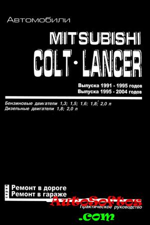 MITSUBISHI COLT, LANCER [2005, PDF, DjVu, RUS] Скачать