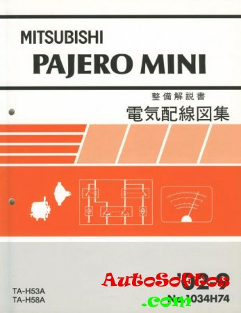 Mitsubishi Pajero Mini электросхемы - 0002 [2002, PDF, Jap] Скачать