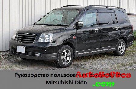 Mitsubishi Dion: Руководство пользователя автомобиля [2000, PDF, RUS] Скачать