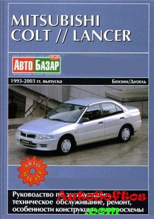 MITSUBISHI COLT / LANCER 0993-2003 бензин / дизель [2003, PDF/DjVu, RUS] Скачать