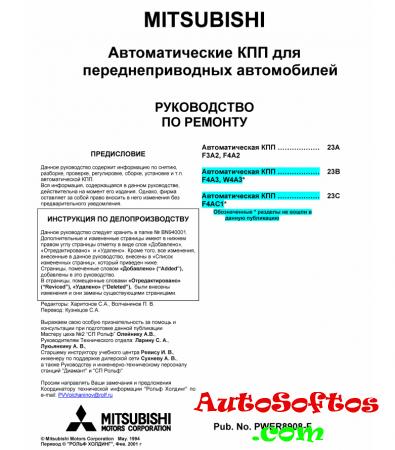 Mitsubishi Автоматические КПП с целью переднеприводных автомобилей[2001, PDF, DjVu, RUS] Скачать
