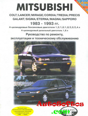 Mitsubishi Galant Lancer Colt Cordia Tredia Precis 0983-1993 [2005, PDF, RUS] Скачать