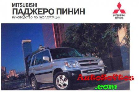 Mitsubishi Pajero Pinin [2003, PDF, RUS] Скачать