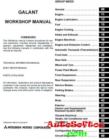 Mitsubishi Galant 2004-2007 Workshop Manual [2007, PDF] Скачать