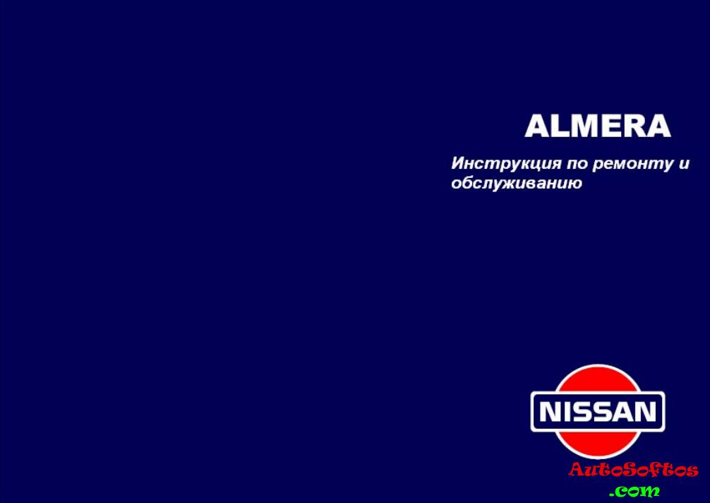 руководство по эксплуатации и ремонту ниссан альмера классик