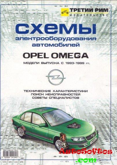 opel omega b pdf