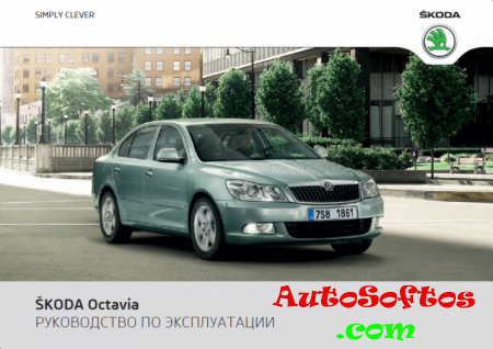 Skoda Octavia A5 Owners Manual 2011 Скачать
