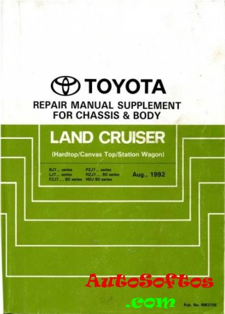 Toyota Land Cruiser. Repair manual supplement (Chassis & Body) RM315E [1992, PDF] Скачать