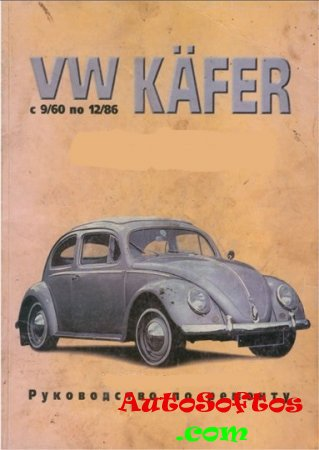 VW Käfer 1960-1986 (Volkswagen Kafer - Жук) Скачать
